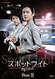 スポットライト DVD-BOX II[DVD]