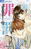 罪×罰~夜に秘メゴト~(3): フラワーコミックス