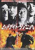 ミッドナイト・ランニング[DVD]