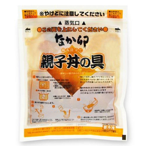 なか卯 国産親子丼の具(DS) 145g 10個セット 冷凍