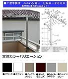 ユニテ T型単独竿掛け UMH-2000 シャイングレー 物干金物  アルミ押出形材加工品(1セット2本入)