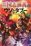 三国志演義のウソとタブー (宝島SUGOI文庫)