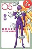 雷星伝ジュピターO.A. 5 (月刊マガジンコミックス)