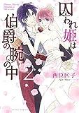 囚われ姫は伯爵の腕の中 2 (ミッシイコミックス Next comics F)