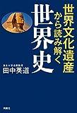 世界文化遺産から読み解く世界史 (扶桑社BOOKS)