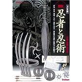 図説・忍者と忍術―忍器・奥義・秘伝集 (歴史群像シリーズ)