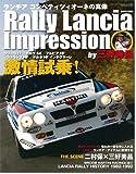 Rally Lancia Impression by三好秀晶―ランチアコンペティツィオーネの真像 (SAN-EI MOOK)
