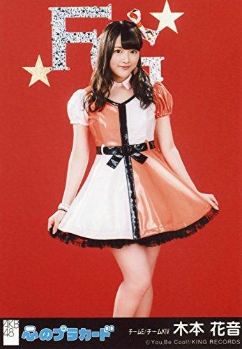 AKB48 公式生写真 心のプラカード 劇場盤 性格が悪い女の子 Ver. 【木本花音】