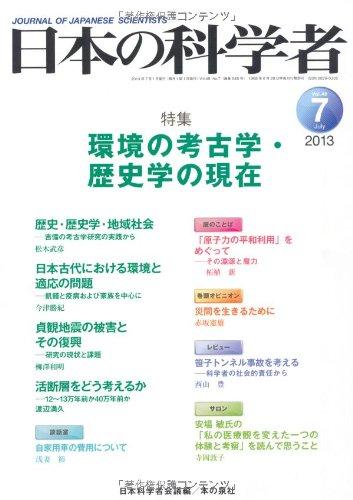 日本の科学者 48ー7 環境の考古学・歴史学の現在
