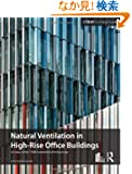 Guide To Natural Ventilation in High Rise Office Buildings (Ctbuh Technical Guide)