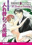 入れ替わった花嫁_結婚への道 Ⅰ (ハーレクインコミックス)