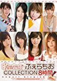 kawaii*ふぇらちおCOLLECTION8時間 kawaii [DVD]