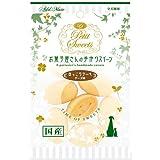アドメイト(ADD.MATE) Petit Sweets ほっこりケーキ チーズ味