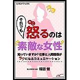 福田健「話し方・聞き方」スキルアップシリーズ6 それでも怒るのは素敵な女性 知っていますか? 仕事と人間関係がラクになるコミュニケーション (ビヨンドブックス)