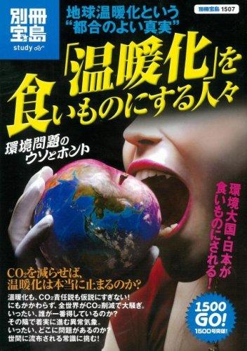 """温暖化を食いものにする人々 地球温暖化という""""都合のよい真実"""" (別冊宝島 1507 スタディー)"""