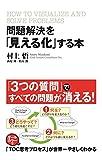 問題解決を「見える化」する本 (中経出版)