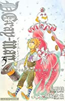 D.Gray-man reverse 3Lost Fragment of Snow (JUMP j BOOKS)