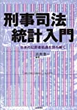 刑事司法統計入門―日本の犯罪者処遇を読み解く (龍谷大学矯正・保護研究センター叢書 第 10巻)