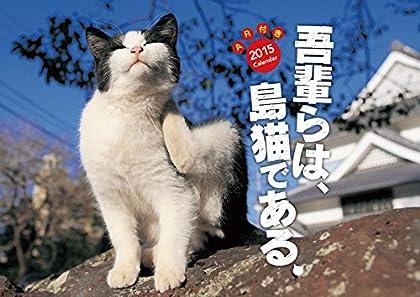 吾輩らは、島猫である。 2015カレンダー