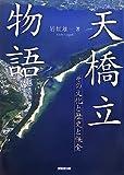 一級水系クイズ・由良川