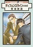 ディフェンスライン sideB (2) (スーパービーボーイコミックス)
