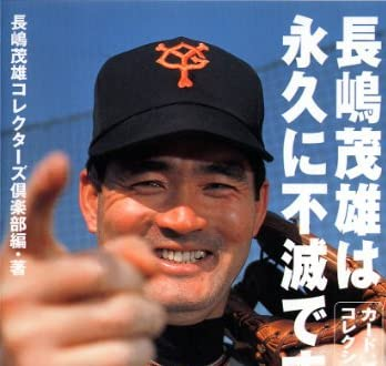 長嶋茂雄は永久に不滅です!―カード、ブロマイド、めんこコレクション全600点を初公開
