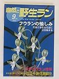 自然と野生ラン 2003年 09月号 [雑誌]