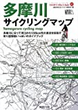 Tamagawa cycling map-A5 size pocket size (bicycle life How to books 5 to live together and bicycle) (2009) ISBN: 4862120814 [Japanese Import]