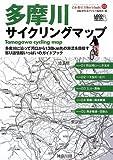 多摩川サイクリングマップ―A5判ポケットサイズ(じてんしゃといっしょにくらす自転車生活How to books 5) (商品イメージ)