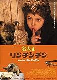 名犬リンチンチン [DVD]