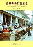 台風の島に生きる―石垣島の先覚者・岩崎卓爾の生涯 (偕成社文庫 (4056))