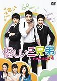 怪しい三兄弟 DVD-BOX 4