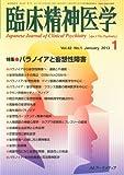 臨床精神医学 2013年 01月号 [雑誌]