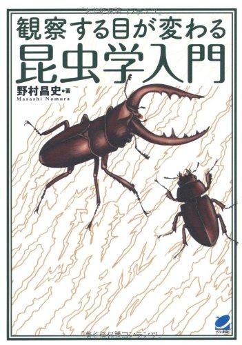 観察する目が変わる昆虫学入門 (BERET SCIENCE 観察する目が変わる昆虫学入門)