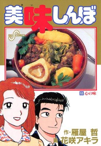美味しんぼ(53) (ビッグコミックス)