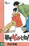 帯をギュッとね!(13) (少年サンデーコミックス)