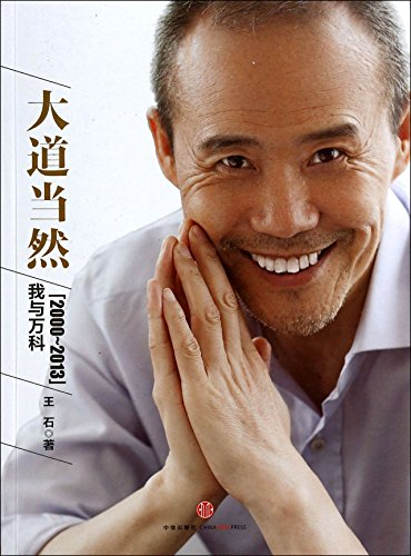 me-and-vanke-2000-2013-chinese-edition