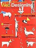 雑誌『Web Designing(2014年6月号 )』にカラーミーショップが掲載されました。