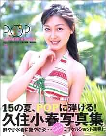 "Kusumi Koharu photo book ""POP"" [DVD with] (2007) ISBN: 4048944991"