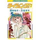 ライジング!(5) (フラワーコミックス)