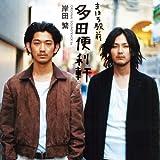 まほろ駅前多田便利軒オリジナルサウンドトラック