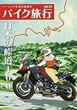 バイク旅行 vol.22 (SAN-EI MOOK)
