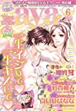 Young Love Comic aya (ヤング ラブ コミック アヤ) 2011年 06月号 [雑誌]