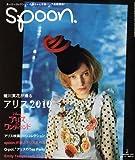 spoon.(スプーン) 2010年 02月号 [雑誌]