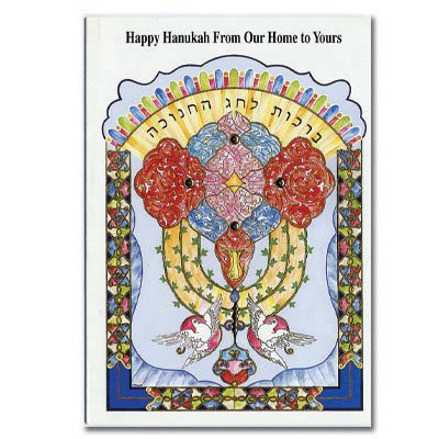 Jewish Hanukah Greeting Cards for Hanukkah. Gold
