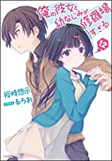 俺修羅&ドラマCD付き限定盤、29とJKなどGA文庫11月新刊発売
