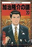 加治隆介の議(20) (ミスターマガジンKC)