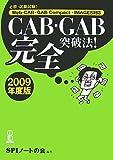 CAB・GAB完全突破法!〈2009年度版〉―必勝・就職試験!Web‐CAB・GAB Compact・IMAGES対応