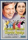 Aamdani Atthanni Kharcha Rupaiya - Comedy DVD, Funny Videos