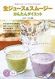 生ジュース&スムージーかんたんダイエット : 野菜とフルーツでキレイになる! (コツがわかる本)